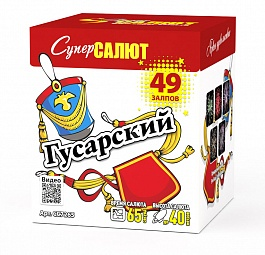 Гусарский